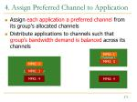 4 assign preferred channel to application