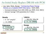 an initial study replace dram with pcm