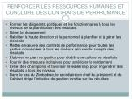 renforcer les ressources humaines et conclure des contrats de perfromance