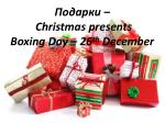 christmas presents boxing day 26 th december
