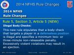 2014 nfhs rule changes7
