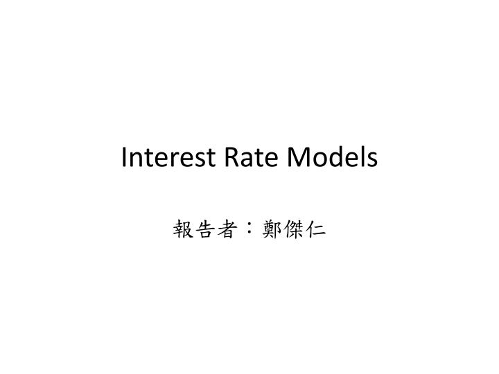 interest rate models n.