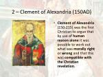 2 clement of alexandria 150ad
