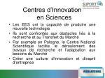 centres d innovation en sciences
