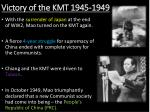 victory of the kmt 1945 1949