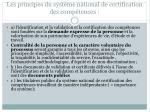les principes du syst me national de certification des comp tences