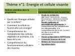 th me n 1 energie et cellule vivante