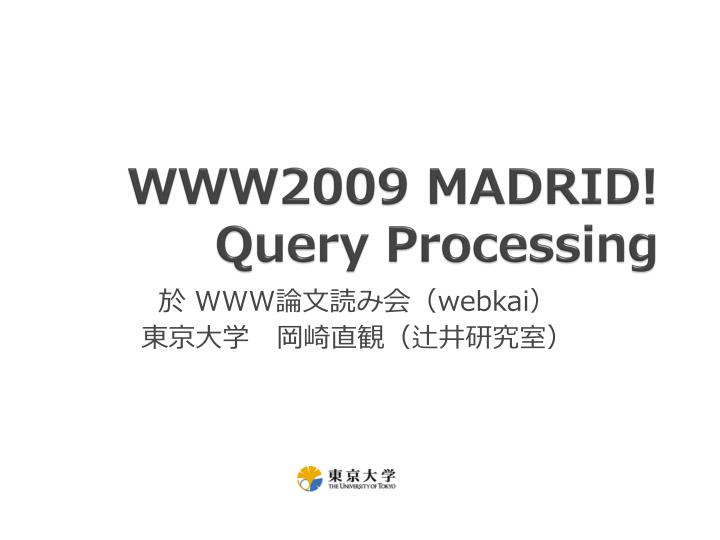 www2009 madrid query processing n.