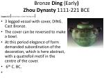 bronze ding early zhou dynasty 1111 221 bce