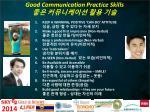 good communication practice skills