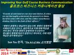 improving your golf course business communication