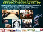 nuances of culture influence communication