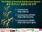 the 3 rules of practical golf business success 3
