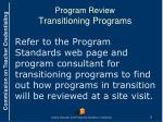 program review transitioning programs