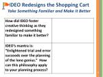 ideo redesigns the shopping cart take something familiar and make it better
