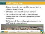 ulop criteria uses