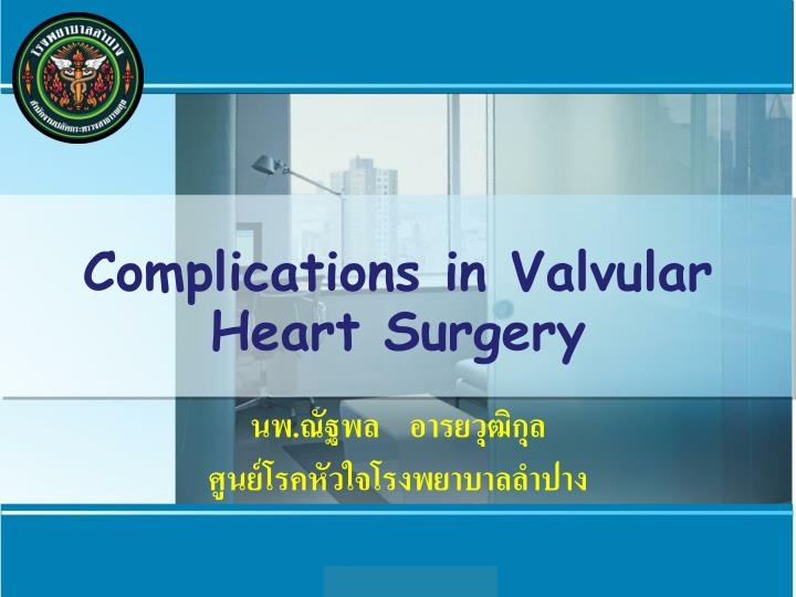 complications in valvular heart surgery n.