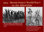 1914 russia enters world war i on the allied side