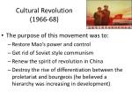 cultural revolution 1966 68