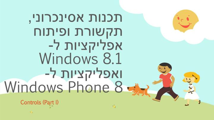 windows 8 1 windows phone 8 n.