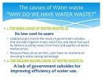 the causes of water waste why do we have water waste
