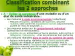 classification combinant les 2 approches1
