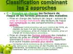 classification combinant les 2 approches3