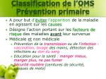 classification de l oms pr vention primaire