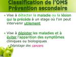 classification de l oms pr vention secondaire