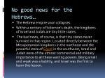 no good news for the hebrews