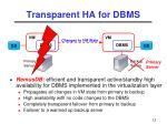 transparent ha for dbms