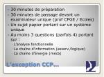 l exception ccp