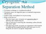 cryogenic air separation method