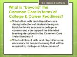 what is beyond the common core in terms of college career readiness