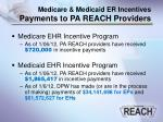 medicare medicaid er incentives payments to pa reach providers
