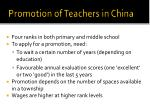 promotion of teachers in china