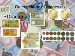 greece name of money