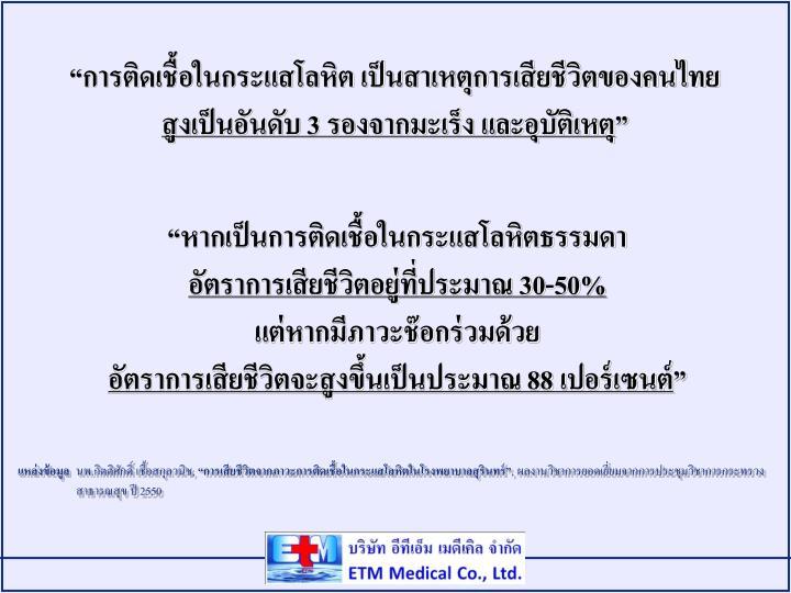 """""""การติดเชื้อในกระแสโลหิต เป็นสาเหตุการเสียชีวิตของคนไทย"""