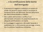 e la certificazione della bont dell immigrato