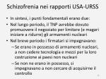 schizofrenia nei rapporti usa urss1