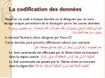 la codification des donn es4
