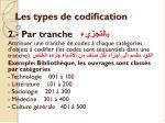 les types de codification3