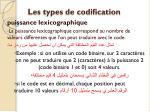 les types de codification9
