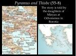 pyramus and thisbe 55 8