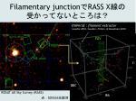 filamentary junction rass x
