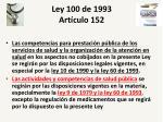 ley 100 de 1993 art culo 152