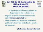 ley 100 del 23 de diciembre de 1993 art culo 152 fines del sgsss