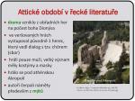 attick obdob v eck literatu e1
