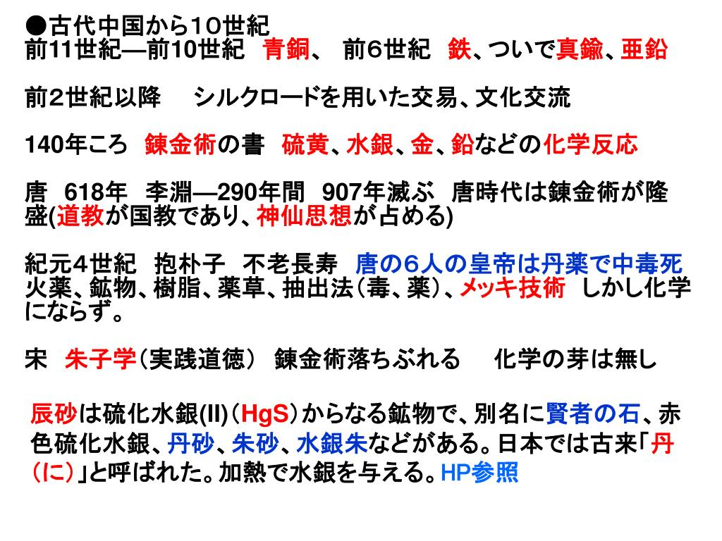 無機化学  I 齋藤軍治 - PowerPoint PPT Presentation