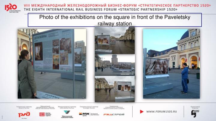 Photo of the exhibitions on the square in front of the Paveletsky railway station